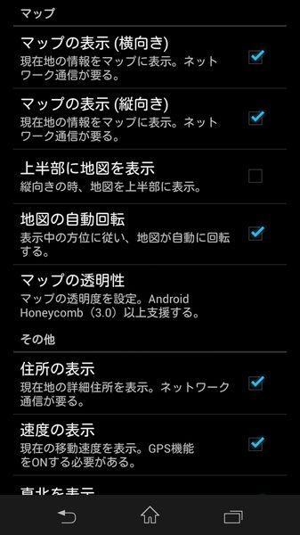 3Dコンパス+(日本語)