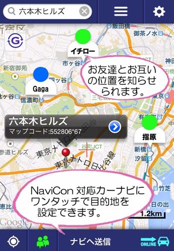 NaviConおでかけサポート