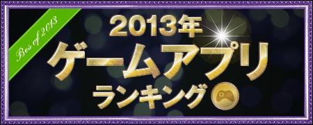 【2013年】 ゲームランキング