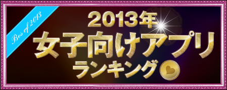 【2013年】 女子ランキング