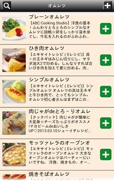 レシピサーチ~数多くの料理レシピサイトをまとめて検索!