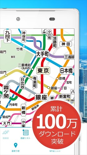 東京メトロアプリ【公式】地下鉄の乗換案内(駅の乗換案内)・地下鉄路線図・運行情報などの電車アプリ