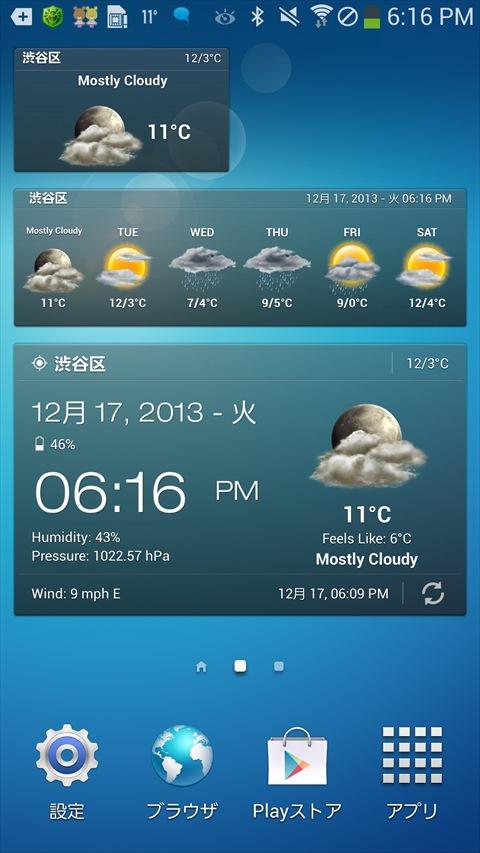 アンドロイドのための天気&時計ウィジェット(天気予報)