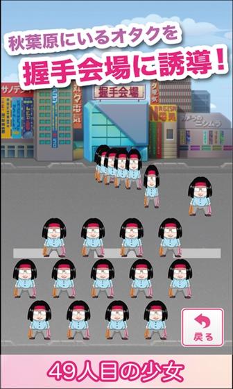 49人目の少女-狂気のアイドル育成ゲーム、無料で暇つぶし-