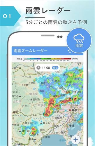 Yahoo!天気–雨雲や台風の接近がわかる気象レーダー搭載の天気予報アプリ