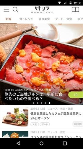 ヒトサラ–シェフがオススメするお店を探せるグルメアプリ