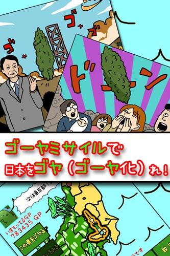 毎日のゴーヤ-人気の無料ゲーム!嫌いな野菜ランキング1位!