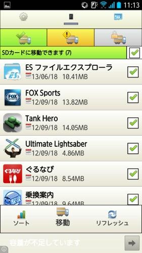 App2SDEasy(日本語)
