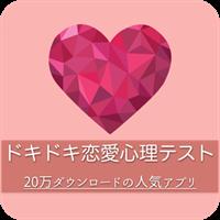 ドキドキ★恋愛心理テスト♪