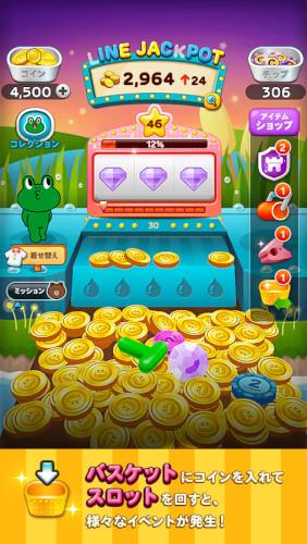 LINEDOZERコイン落としゲーム