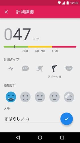 RuntasticHeartRate心拍数&脈拍を測るヘルスケアアプリ