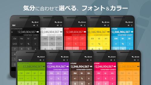電卓-シンプルでスタイリッシュな消費税の計算など無料の計算機【電卓アプリ】