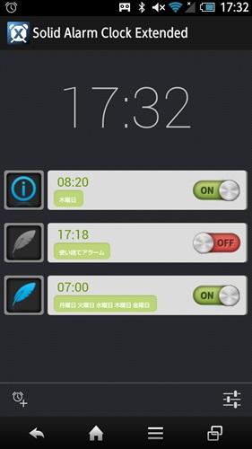 信頼性のある目覚まし時計2