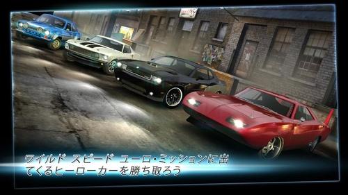 ワイルドスピードユーロ・ミッション:ザ・ゲーム