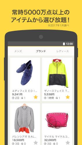 ヤフオク!-ネットオークション、フリマアプリスマホでかんたんショッピング