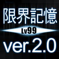 限界記憶Lv99