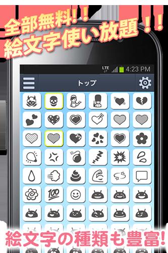 絵文字入力(Unicode6Emoji)~無料えもじ