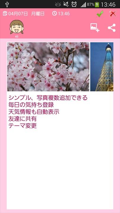 3Q写真日記