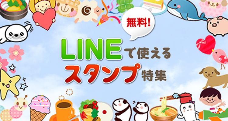 LINEで使えるスタンプ特集