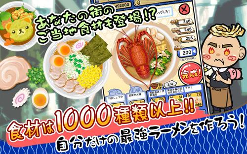 ラーメン魂◆300万人が開店中!超人気かわいい系
