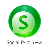 ソニーの爆速で美しいニュースアプリ[ソーシャライフニュース]