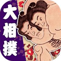 日本相撲協会公式アプリ「大相撲」