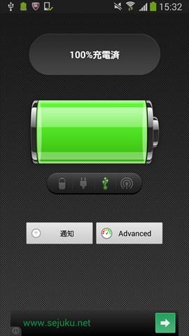 電池–Battery