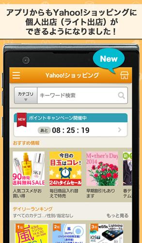 Yahoo!ショッピング-アプリでお買い物