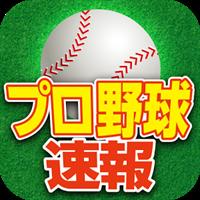 プロ野球速報Widget2017Free