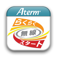 Atermらくらく無線スタートEX for Android