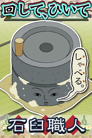 石臼回せます-レシピ育成の無料ゲーム。人気の癒し料理を体験
