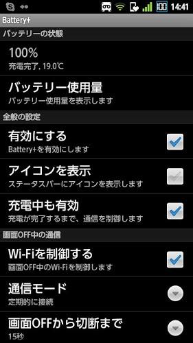 Battery+(日本語)