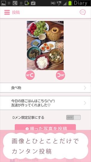 おしゃれ無料フォトブログDiary(ダイアリー)byGMO
