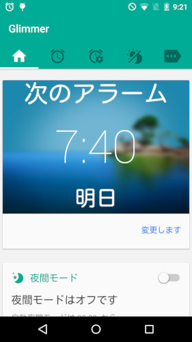 Glimmer(光る目覚まし時計)