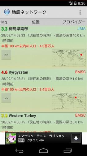 ?EarthquakeNetwork–Realtimealerts