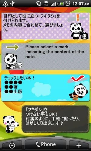 待受にメモ帳「俺パン」かわいいパンダのメモ帳ウィジェット無料