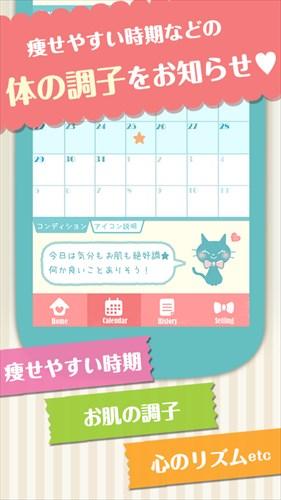 かわいい♥︎生理日予測・排卵日計算【セレネカレンダー】は無料