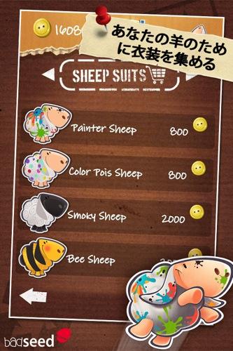 SheepUp!™
