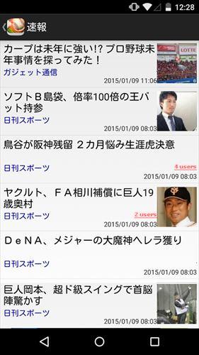 プロ野球速報BaseballZero–試合速報やプロ野球ニュースが見れるニュースアプリ