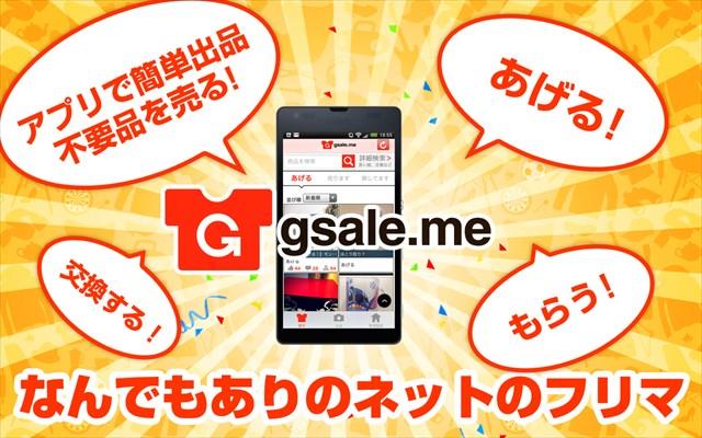 売る・あげるフリマアプリ『ガレージセール』