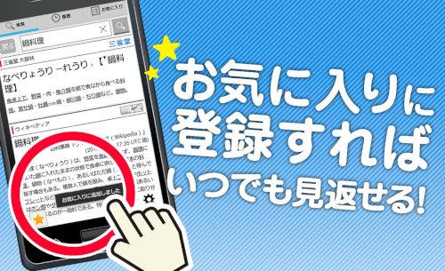 辞書Weblio無料辞書アプリ・漢字辞書・国語辞典百科事典