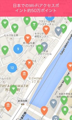osminoWi-Fi:無料Wi-Fi