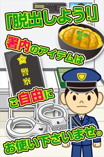 脱出ゲーム警察署24時~超ハマる暇つぶし脱出ゲーム~