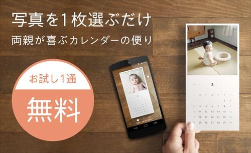 レター|子供の写真カレンダーが贈れる、両親が喜ぶ人気のアプリ