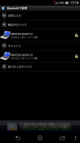 BluetoothFileTransfer
