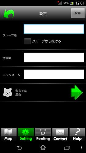 『イマどこナビ』待ち合わせに便利な、無料の位置共有アプリ!