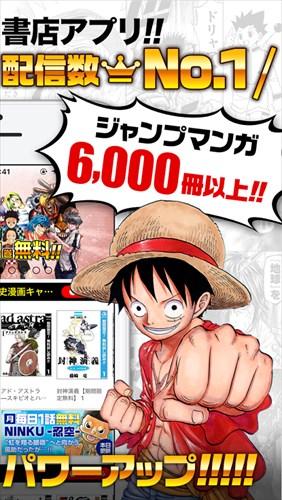 【無料マンガ】ジャンプBOOKストア!人気漫画が無料で読める!まんが・コミックアプリ