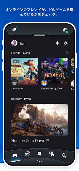 PlayStationApp