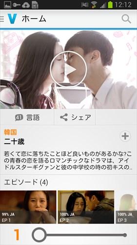 Viki:アジアのテレビドラマ&映画