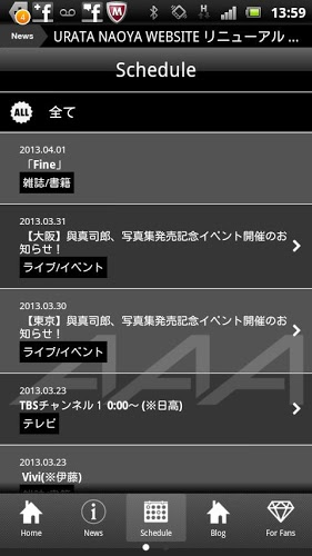 AAAオフィシャルアプリ